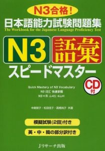 Book Cover: Speed Master Goi N3