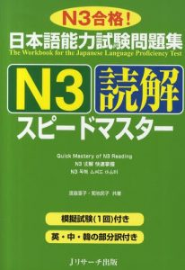 Book Cover: Speed Master Dokkai N3