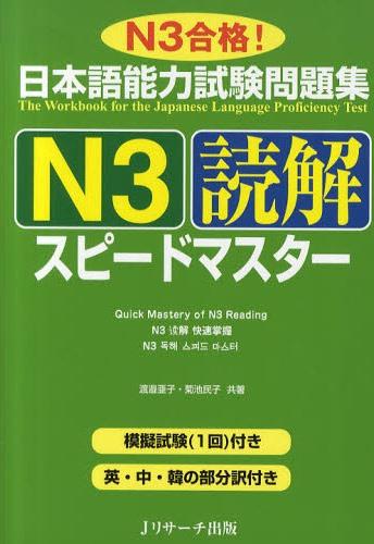 Book Cover: Speed Master Dokkai N3
