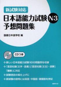 Book Cover: JLPT Yosou Mondaishuu N3
