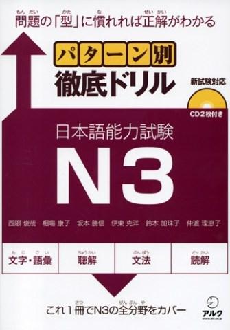 Book Cover: Pattern-Betsu Tettei Drill N3