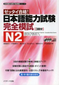 Book Cover: JLPT Kanzen Moshi N2