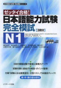 Book Cover: JLPT Kanzen Moshi N1