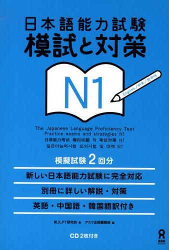 Book Cover: JLPT Moshi to Taisaku N1