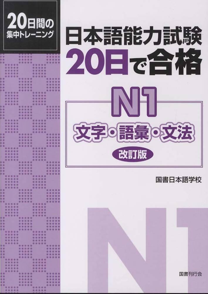 Book Cover: 20 Nichi Goukaku N1 Moji Goi Bunpou