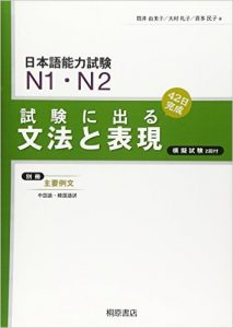 Book Cover: Shiken ni deru Bunpou N1 N2