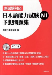 Book Cover: JLPT Yosou Mondaishuu N1