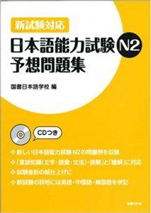 Book Cover: JLPT Yosou Mondaishuu N2