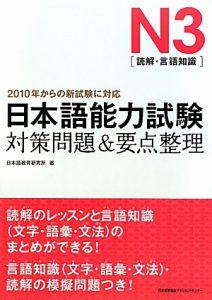 Book Cover: JLPT N3 Taisaku Mondai & Yoten Seiri