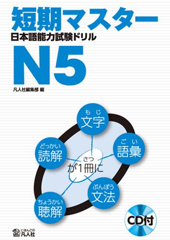 Book Cover: Tanki Master Drill N5
