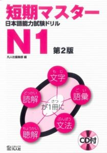 Book Cover: Tanki Masuta Doriru N1