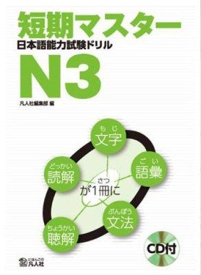Book Cover: Tanki Master Nihongo N3