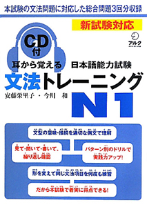 Book Cover: Mimi kara oboeru Bunpou N1