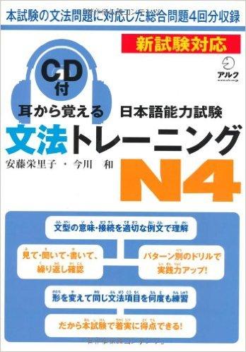 Book Cover: Mimi kara Oboeru N4 Bunpou