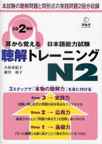 Book Cover: Mimi kara oboeru Choukai N2
