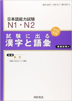 Book Cover: Shiken ni deru Moji Goi N1 N2