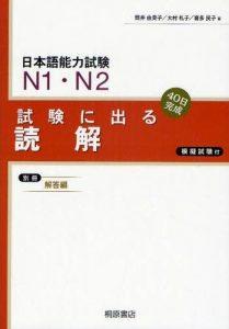 Book Cover: Shiken ni deru Dokkai N1 N2