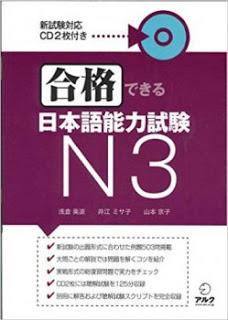 Book Cover: Gokaku Dekiru N3
