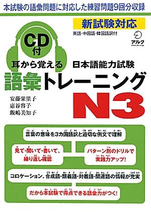 Book Cover: Mimi kara oboeru Goi N3