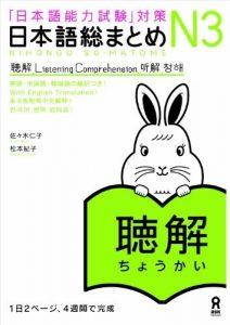 Book Cover: Nihongo Soumatome N3 Choukai