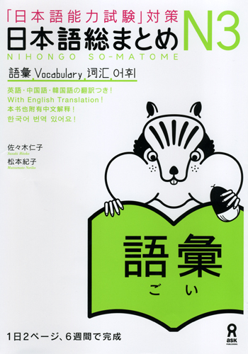 Book Cover: Nihongo Soumatome N3 Goi