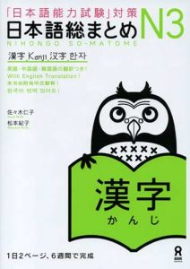 Book Cover: Nihongo Soumatome N3 Kanji