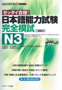 Book Cover: Zettai Goukaku JLPT Kanzen Moshi N3