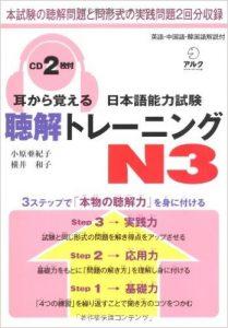 Book Cover: Mimi kara oboeru Choukai N3