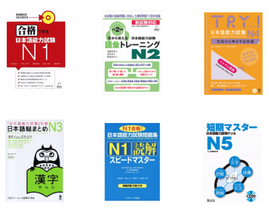 N3 - Free Japanese Books