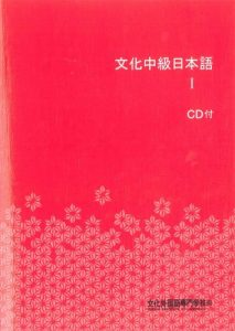 Book Cover: 文化中級日本語 I