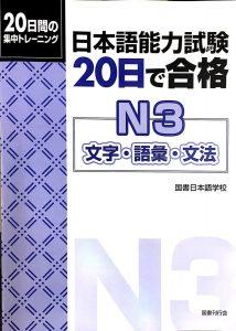 Book Cover: 20 NICHI DE GOKAKU N3 MOJI GOI BUNPOU