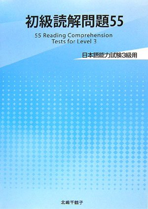 Book Cover: 55 Reading Comprehension Test for Level 3