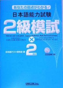 Book Cover: Anata no jakuten ga wakaru 2kyuu Mogishiken