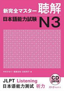 Book Cover: Shin Kanzen Master N3 Choukai