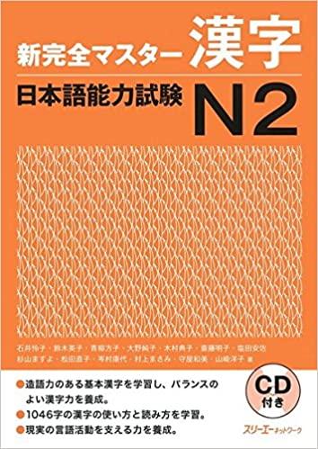Book Cover: Shin Kanzen Master N2 Kanji