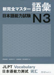 Book Cover: Shin Kanzen Master N3 Goi