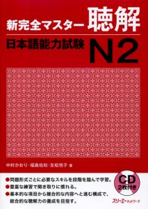 Book Cover: Shin Kanzen Master N2 Choukai