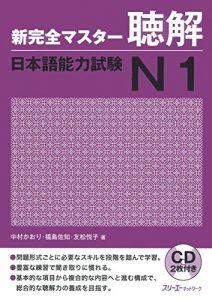 Book Cover: Shin Kanzen Master N1 Choukai