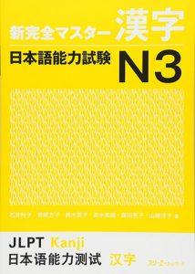 Book Cover: Shin Kanzen Master N3 Kanji