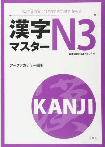 Book Cover: Kanji Masuta N3