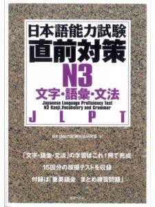 Book Cover: Chokuzen Taisaku N3